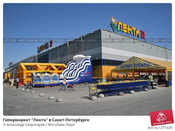 "Гипермаркет ""Лента"" в Санкт-Петербурге, фото № 277635, снято 3 мая 2008 г. (c) Александр Секретарев / Фотобанк Лори"