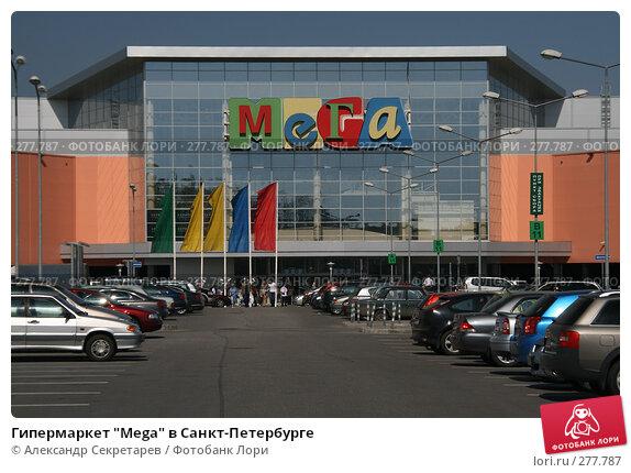"Гипермаркет ""Mega"" в Санкт-Петербурге, фото № 277787, снято 3 мая 2008 г. (c) Александр Секретарев / Фотобанк Лори"