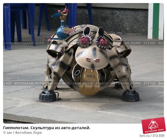 Гиппопотам. Скульптура из авто-деталей., фото № 313939, снято 17 июля 2005 г. (c) sav / Фотобанк Лори