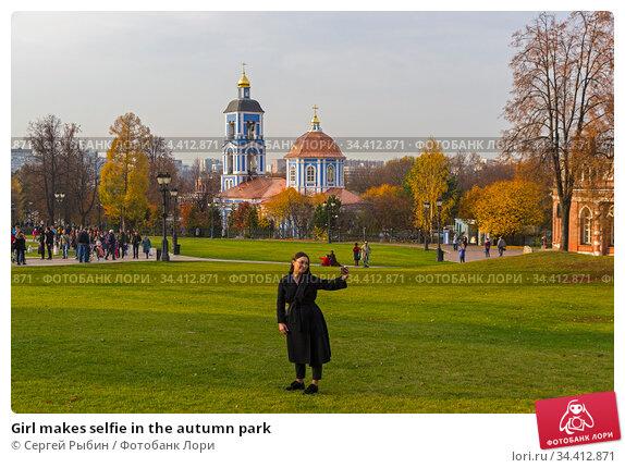 Girl makes selfie in the autumn park. Редакционное фото, фотограф Сергей Рыбин / Фотобанк Лори