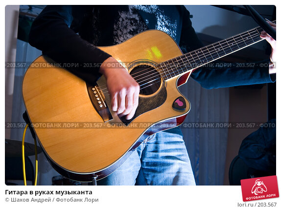 Гитара в руках музыканта, фото № 203567, снято 10 февраля 2008 г. (c) Шахов Андрей / Фотобанк Лори