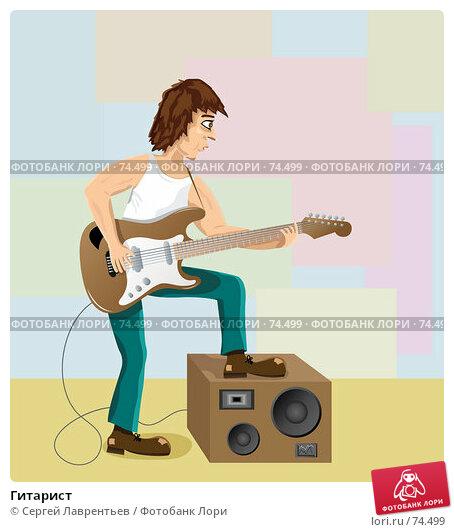 Гитарист, иллюстрация № 74499 (c) Сергей Лаврентьев / Фотобанк Лори