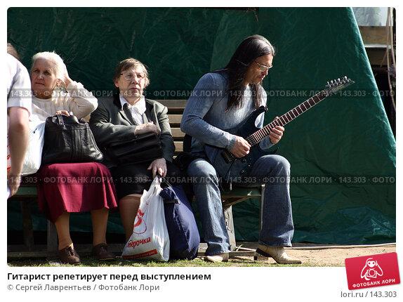 Гитарист репетирует перед выступлением, фото № 143303, снято 8 мая 2004 г. (c) Сергей Лаврентьев / Фотобанк Лори