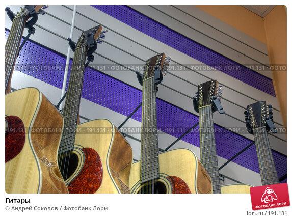 Купить «Гитары», фото № 191131, снято 27 апреля 2018 г. (c) Андрей Соколов / Фотобанк Лори