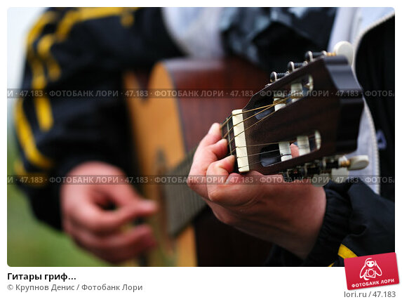 Гитары гриф..., фото № 47183, снято 11 апреля 2007 г. (c) Крупнов Денис / Фотобанк Лори