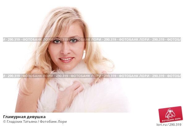 Гламурная девушка, фото № 290319, снято 13 апреля 2007 г. (c) Гладских Татьяна / Фотобанк Лори