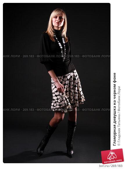 Гламурная девушка на черном фоне, фото № 269183, снято 25 апреля 2007 г. (c) Гладских Татьяна / Фотобанк Лори
