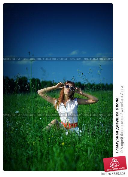 Гламурная девушка в поле, фото № 335303, снято 29 марта 2017 г. (c) Андрей Доронченко / Фотобанк Лори