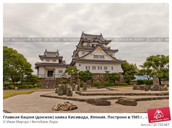 Купить «Главная башня (донжон) замка Кисивада, Япония. Построен в 1585 г., сгорел в 1827 г., восстановлен в 1954», фото № 25733067, снято 24 июля 2016 г. (c) Иван Марчук / Фотобанк Лори