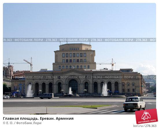 Главная площадь. Ереван. Армения, фото № 278363, снято 2 мая 2008 г. (c) Екатерина Овсянникова / Фотобанк Лори