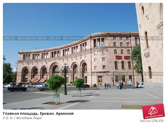 Главная площадь. Ереван. Армения, фото № 278375, снято 2 мая 2008 г. (c) Екатерина Овсянникова / Фотобанк Лори