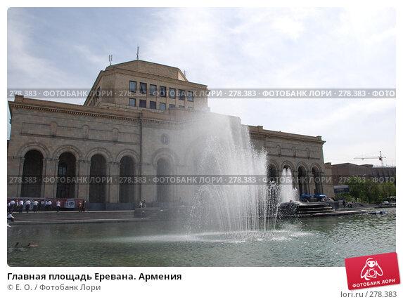 Главная площадь Еревана. Армения, фото № 278383, снято 2 мая 2008 г. (c) Екатерина Овсянникова / Фотобанк Лори