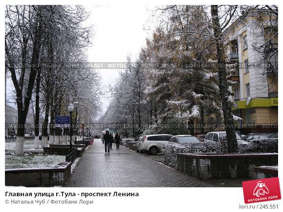 Главная улица г.Тула - проспект Ленина, фото № 245551, снято 4 ноября 2007 г. (c) Наталья Чуб / Фотобанк Лори