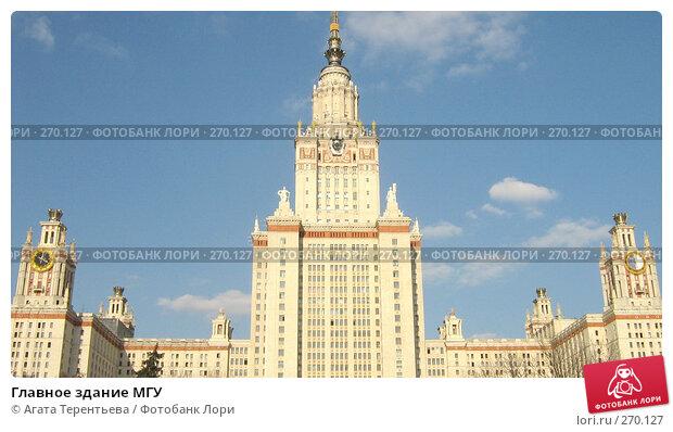 Главное здание МГУ, фото № 270127, снято 30 марта 2007 г. (c) Агата Терентьева / Фотобанк Лори