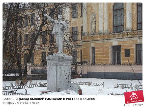 Главный фасад бывшей гимназии в Ростове Великом, фото № 23347, снято 10 марта 2007 г. (c) Аврам / Фотобанк Лори