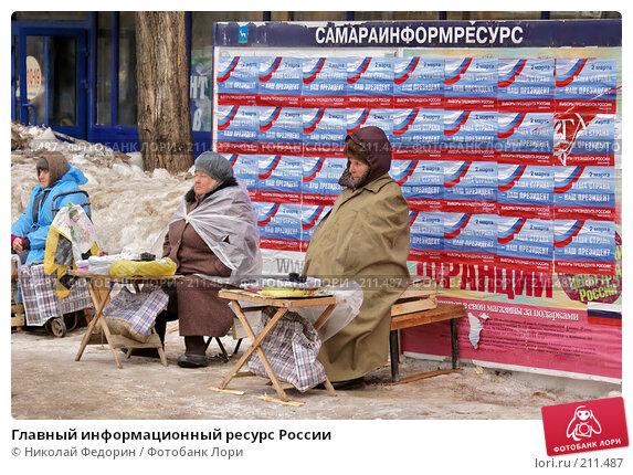 Купить «Главный информационный ресурс России», фото № 211487, снято 29 февраля 2008 г. (c) Николай Федорин / Фотобанк Лори