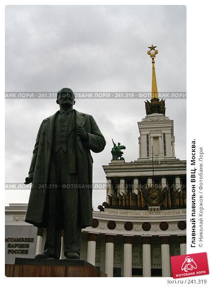 Купить «Главный павильон ВВЦ. Москва.», фото № 241319, снято 16 марта 2008 г. (c) Николай Коржов / Фотобанк Лори