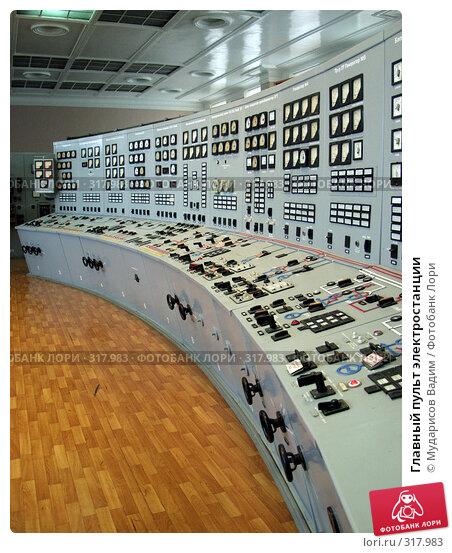 Главный пульт электростанции, фото № 317983, снято 26 сентября 2006 г. (c) Мударисов Вадим / Фотобанк Лори