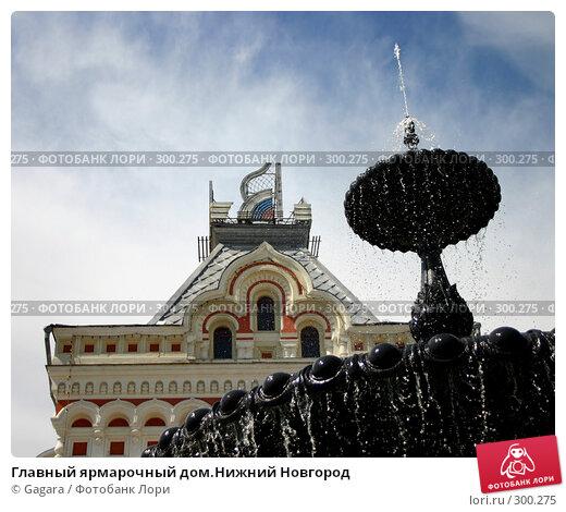 Главный ярмарочный дом.Нижний Новгород, фото № 300275, снято 29 марта 2017 г. (c) Gagara / Фотобанк Лори
