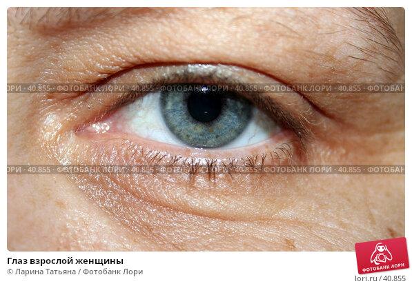 Глаз взрослой женщины, фото № 40855, снято 8 мая 2007 г. (c) Ларина Татьяна / Фотобанк Лори
