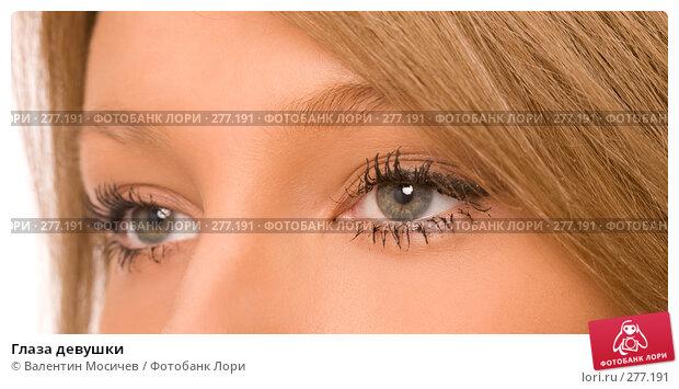 Купить «Глаза девушки», фото № 277191, снято 19 апреля 2008 г. (c) Валентин Мосичев / Фотобанк Лори