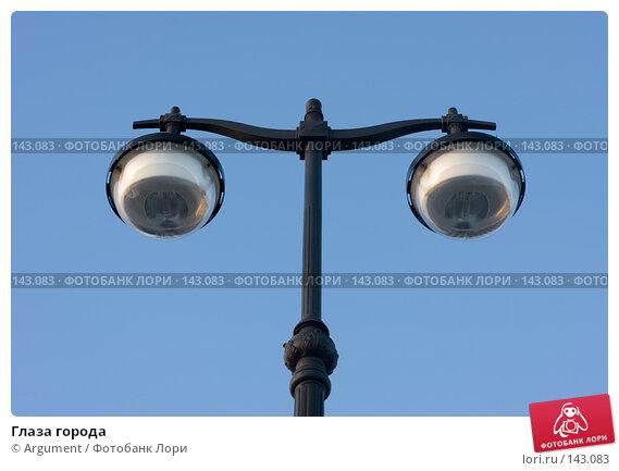 Купить «Глаза города», фото № 143083, снято 20 ноября 2007 г. (c) Argument / Фотобанк Лори