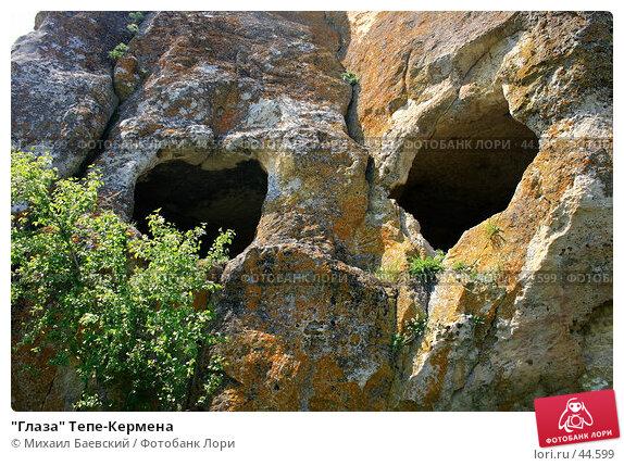 """""""Глаза"""" Тепе-Кермена, фото № 44599, снято 13 мая 2007 г. (c) Михаил Баевский / Фотобанк Лори"""