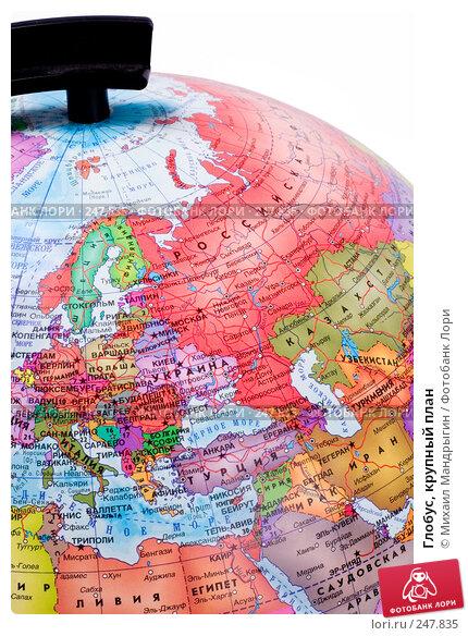 Глобус, крупный план, фото № 247835, снято 25 марта 2008 г. (c) Михаил Мандрыгин / Фотобанк Лори