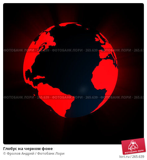 Купить «Глобус на черном фоне», фото № 265639, снято 17 марта 2018 г. (c) Фролов Андрей / Фотобанк Лори