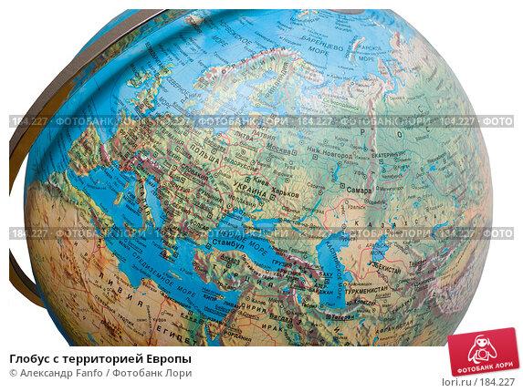 Глобус с территорией Европы, фото № 184227, снято 20 сентября 2017 г. (c) Александр Fanfo / Фотобанк Лори