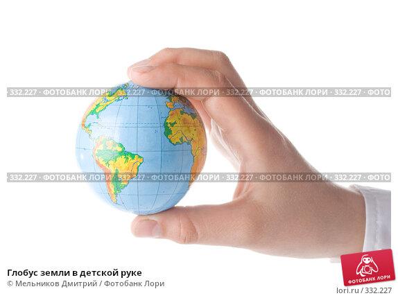 Глобус земли в детской руке, фото № 332227, снято 28 мая 2008 г. (c) Мельников Дмитрий / Фотобанк Лори