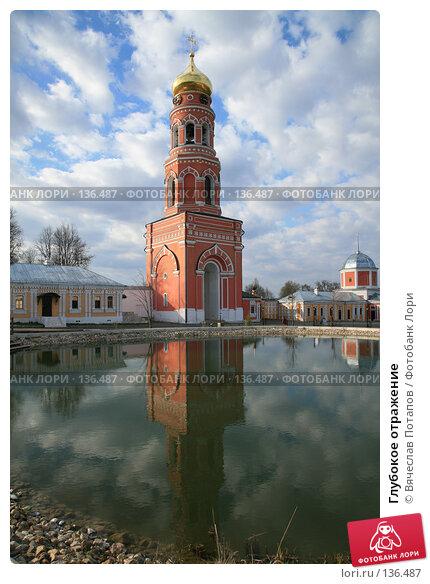Глубокое отражение, фото № 136487, снято 26 апреля 2007 г. (c) Вячеслав Потапов / Фотобанк Лори