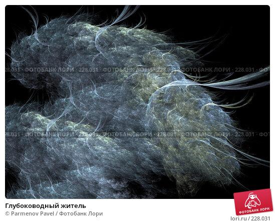 Глубоководный житель, иллюстрация № 228031 (c) Parmenov Pavel / Фотобанк Лори
