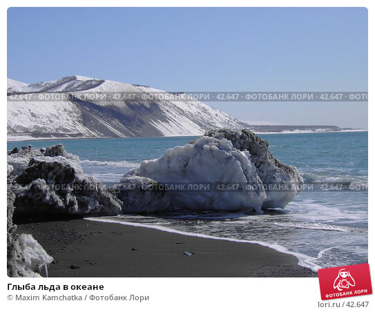 Глыба льда в океане, фото № 42647, снято 30 апреля 2007 г. (c) Maxim Kamchatka / Фотобанк Лори