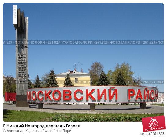 Купить «Г.Нижний Новгород,площадь Героев», фото № 261823, снято 19 апреля 2018 г. (c) Александр Карачкин / Фотобанк Лори
