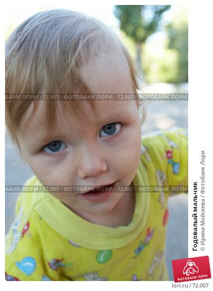 Купить «Годовалый мальчик», фото № 72007, снято 20 июля 2006 г. (c) Ирина Мойсеева / Фотобанк Лори
