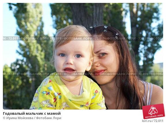 Годовалый мальчик с мамой, фото № 72011, снято 20 июля 2006 г. (c) Ирина Мойсеева / Фотобанк Лори