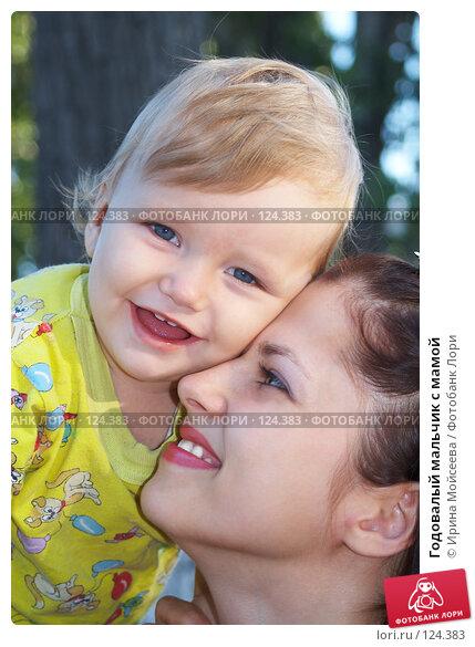 Годовалый мальчик с мамой, фото № 124383, снято 20 июля 2006 г. (c) Ирина Мойсеева / Фотобанк Лори