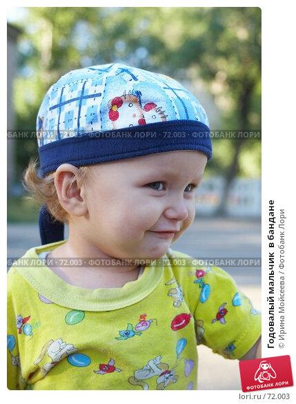 Годовалый мальчик  в бандане, фото № 72003, снято 20 июля 2006 г. (c) Ирина Мойсеева / Фотобанк Лори
