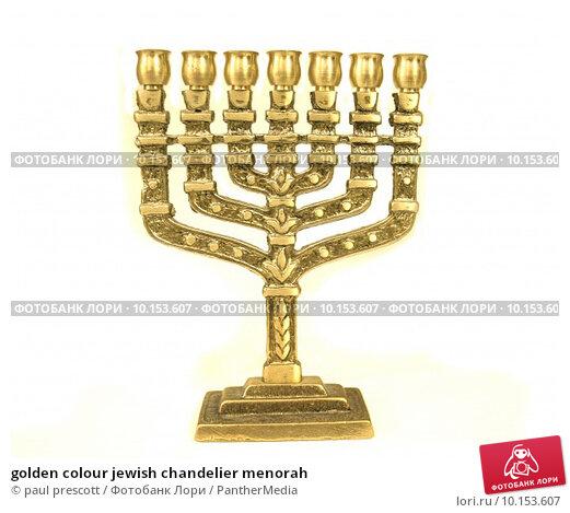 Купить «golden colour jewish chandelier menorah», фото № 10153607, снято 21 июля 2018 г. (c) PantherMedia / Фотобанк Лори
