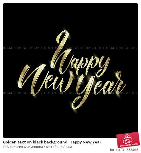 Golden text on black background. Happy New Year. Стоковая иллюстрация, иллюстратор Анастасия Радионова / Фотобанк Лори