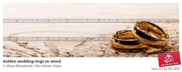 Golden wedding rings on wood. Стоковое фото, фотограф Иван Михайлов / Фотобанк Лори