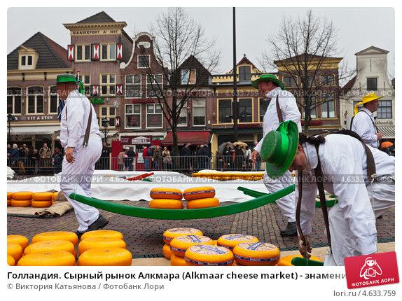 Купить «Голландия. Сырный рынок Алкмара (Alkmaar cheese market) - знаменитая торговая ярмарка, где вот уже 400 лет действует Гильдия разносчиков сыра», фото № 4633759, снято 11 апреля 2013 г. (c) Виктория Катьянова / Фотобанк Лори
