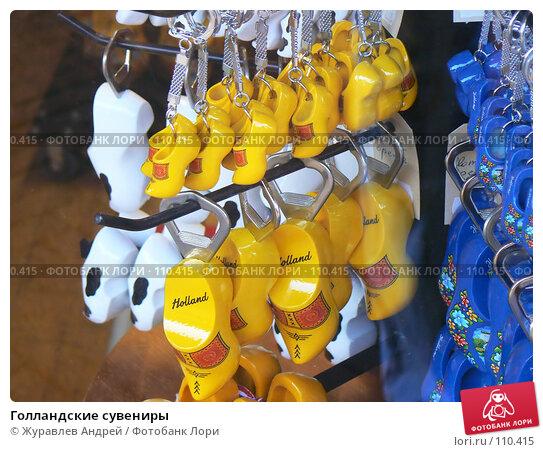 Купить «Голландские сувениры», эксклюзивное фото № 110415, снято 4 сентября 2006 г. (c) Журавлев Андрей / Фотобанк Лори