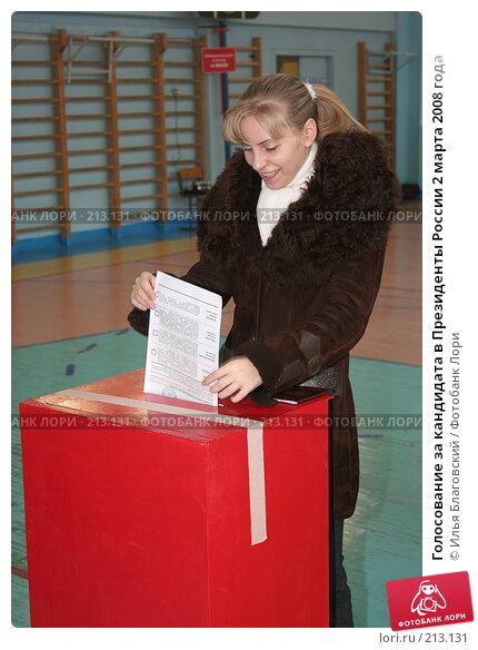 Голосование за кандидата в Президенты России 2 марта 2008 года, фото № 213131, снято 2 марта 2008 г. (c) Илья Благовский / Фотобанк Лори
