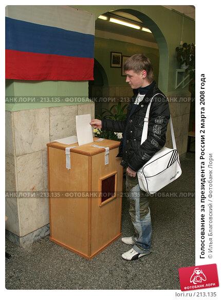 Голосование за президента России 2 марта 2008 года, фото № 213135, снято 2 марта 2008 г. (c) Илья Благовский / Фотобанк Лори