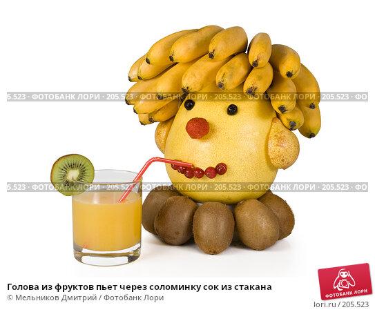 Голова из фруктов пьет через соломинку сок из стакана, фото № 205523, снято 18 февраля 2008 г. (c) Мельников Дмитрий / Фотобанк Лори