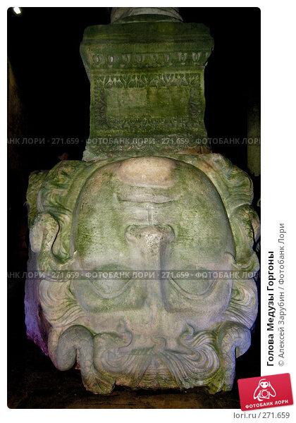 Голова Медузы Горгоны, фото № 271659, снято 4 ноября 2007 г. (c) Алексей Зарубин / Фотобанк Лори