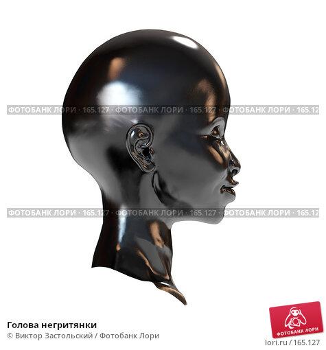 Голова негритянки, иллюстрация № 165127 (c) Виктор Застольский / Фотобанк Лори