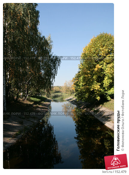 Головинские пруды, фото № 152479, снято 22 сентября 2007 г. (c) Филонова Ольга / Фотобанк Лори